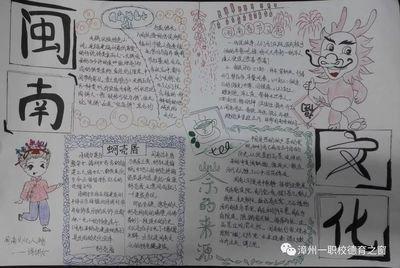 闽南文化手抄报_360图片