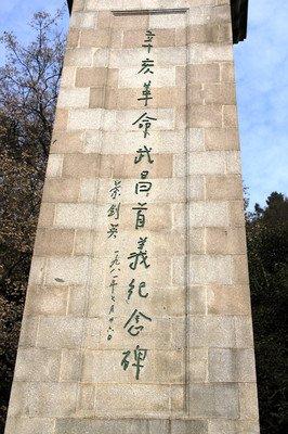 """辛亥革命:谁打响了武昌首义""""第一枪""""?"""