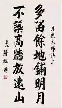 蒋纬国先生的书法手迹品鉴,功底浑厚、钢劲内涵