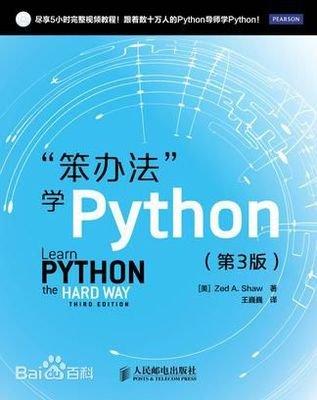 """本好书------Python零基础到入门必读Python书籍!"""""""
