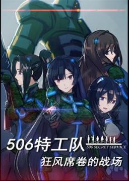 506特工队