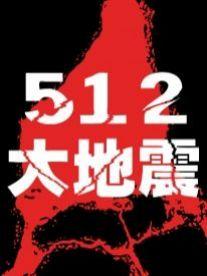 512大地震