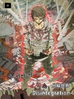 Disintegration-分解世界-