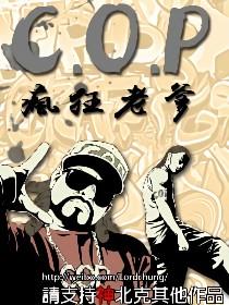 C.O.P 疯狂老爹