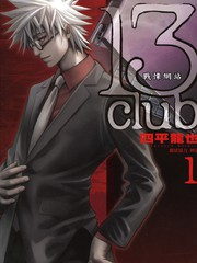 13Club战栗网站
