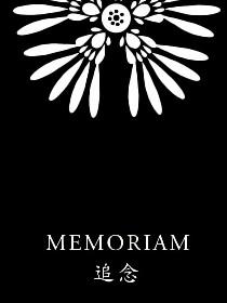 Memoriam -追念-