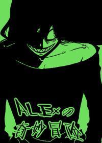 ALEx短篇集