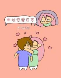 (参赛)米拉恋爱日志