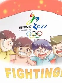 2022,属于我们的冬奥会!