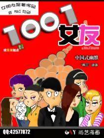 1001女友