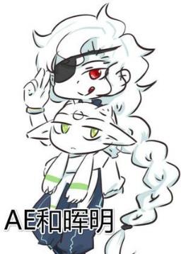 AE和晖明
