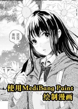 MediBang Paint漫画绘制教程